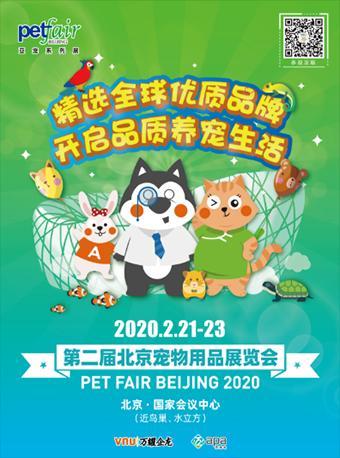2020第二届北京宠物用品展览会