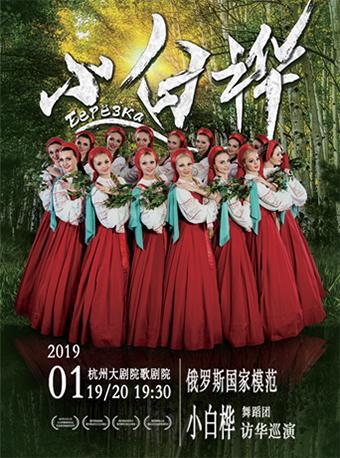 俄罗斯国家模范小白桦舞蹈团巡演
