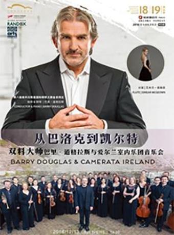巴里·道格拉斯与爱尔兰室内乐团音乐会