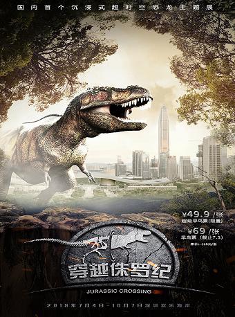 穿越侏罗纪恐龙展