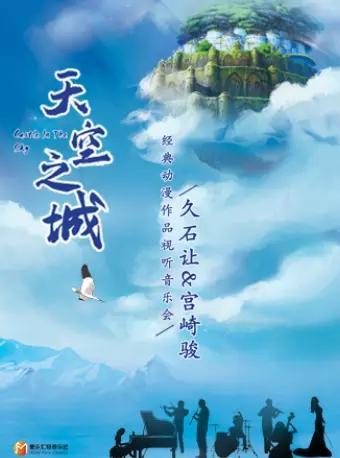 《天空之城》久石让&宫崎骏动漫音乐会