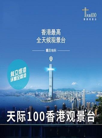 香港天际100观景台门票