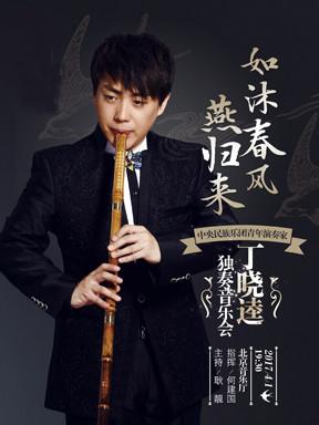 如沐春风燕归来—中央民族乐团青年演奏家丁晓逵独奏音乐会