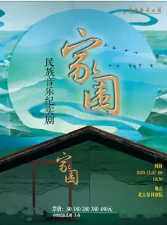 中央民族乐团民族音乐纪实剧《家园》