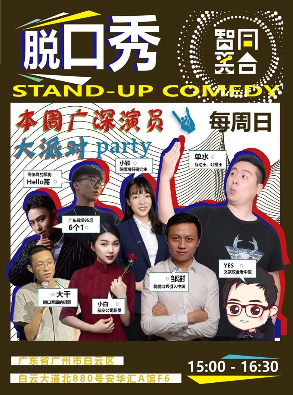 周日脱口秀小剧场智同笑合&笑咖-广州白云