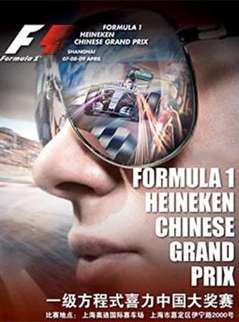 2019 FORMULA 1中国大奖赛