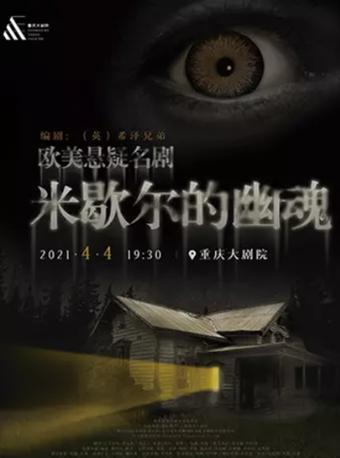 20210119_重庆大剧院_伦敦西区悬疑名剧《米歇尔的幽魂》