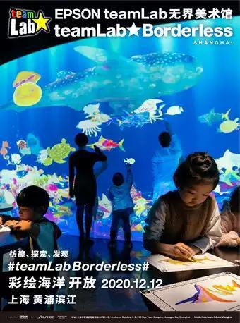 【全球十大必看展览之一】EPSON teamLab上海无界美术馆