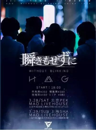 H△G魔女之擁演唱會北京站