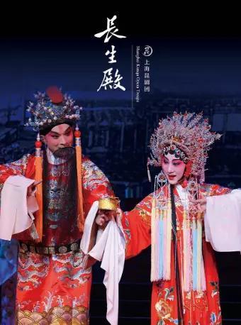 上海昆剧团-精华版《长生殿》