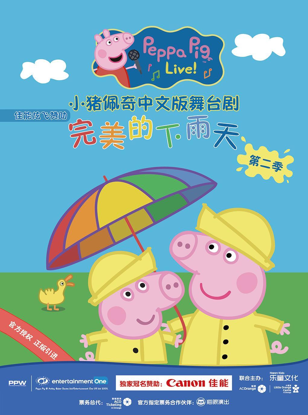 《小猪佩奇舞台剧-完美的下雨天》