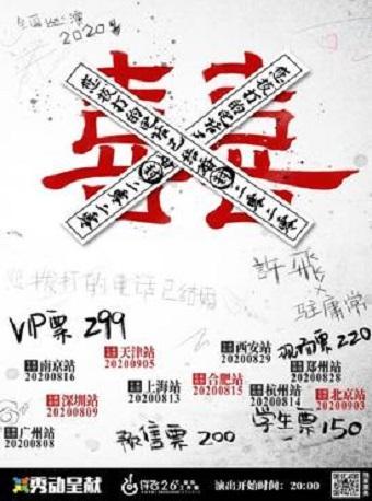 许飞2020巡演 南京站