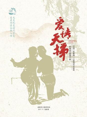 川剧《爱情天梯》