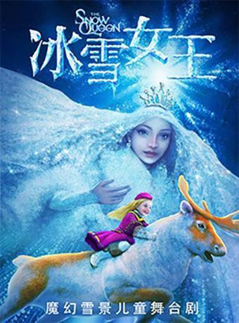 【小魔方】魔幻雪景儿童舞台剧《冰雪女王》