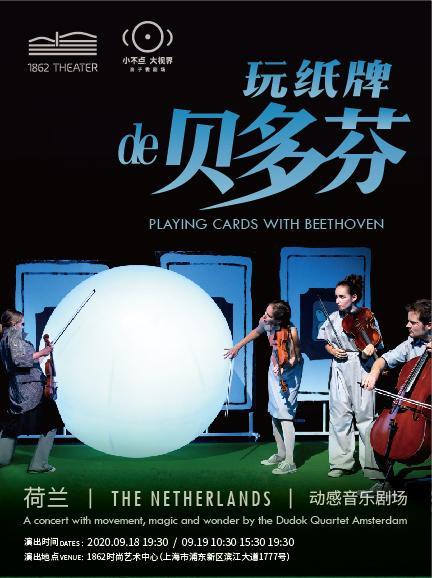 荷兰动感音乐剧场《玩纸牌的贝多芬》
