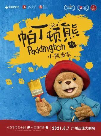 亲子剧《帕丁顿熊之小熊当家》