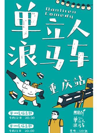 重庆站单立人浪马车