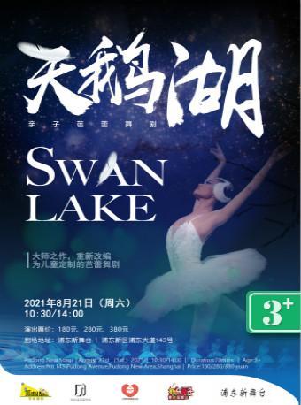【上海】DramaKids艺术剧团•亲子芭蕾舞剧《天鹅湖 Swan Lake》