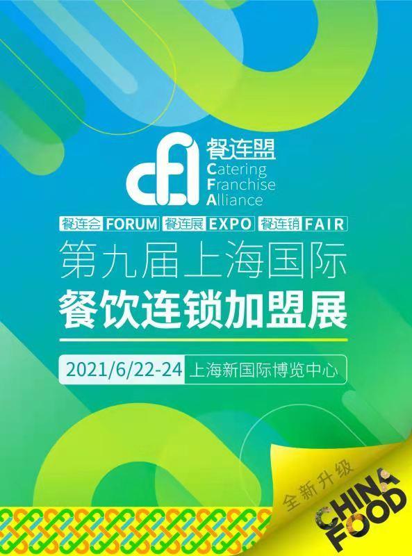 第九届上海国际餐饮美食加盟展
