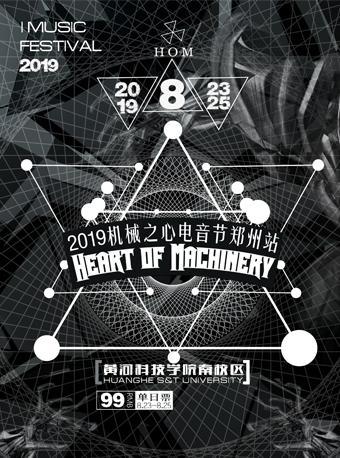 机械之心电音节 郑州站