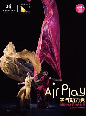 《空气动力秀》(Air Play)