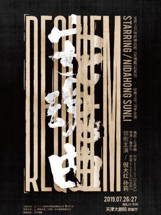 《安魂曲》中文版