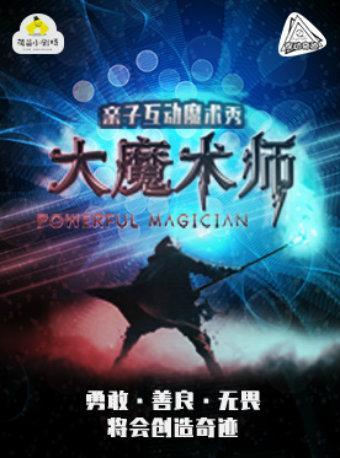 重庆站《大魔术师》