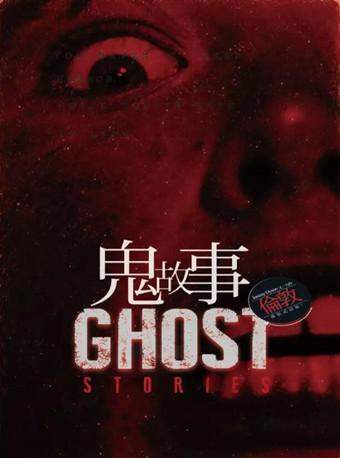 《鬼故事 Ghost stories》