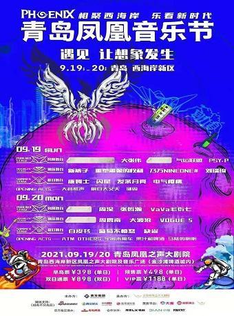 2021青岛凤凰音乐节