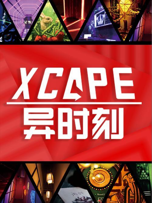 Xcape异时刻密室逃脱(建设路店)