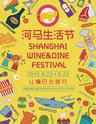 2016河马生活节--让嘴巴去旅行