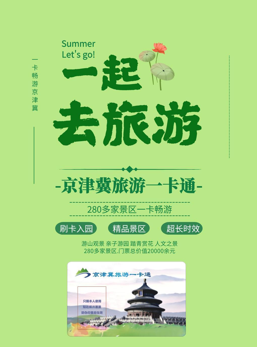 2020京津冀旅游一卡通旅游年票