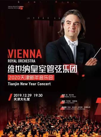 天津 维也纳皇室管弦乐团新年音乐会