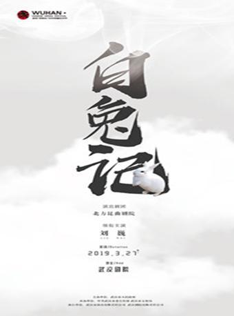 中华戏曲艺术节 昆曲《白兔记》