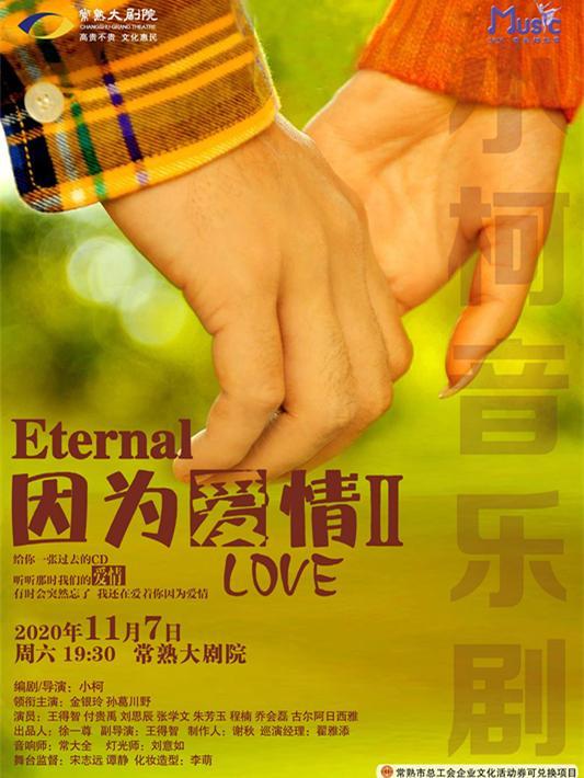 小柯音乐剧《因为爱情II》
