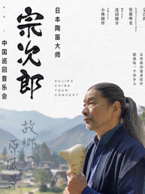日本陶笛大师——宗次郎中国巡回音乐会