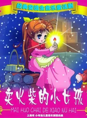 上海站《卖火柴的小女孩》