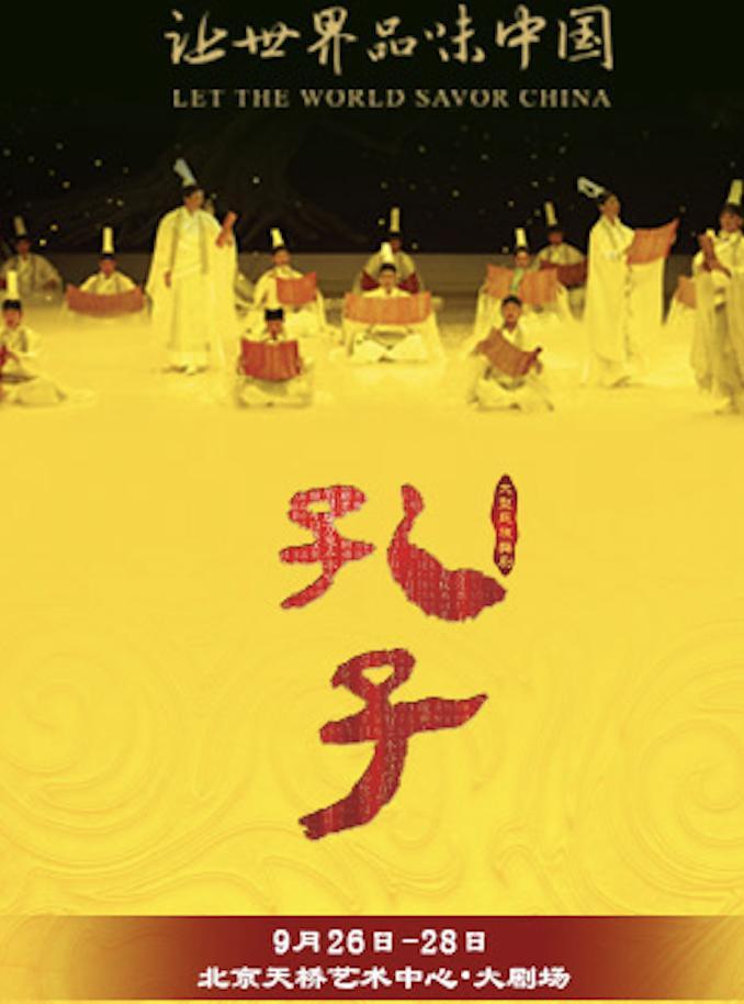 中国歌剧舞剧院舞剧《孔子》