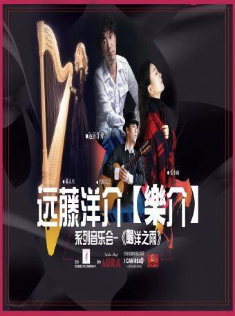 远藤洋介【樂介】系列音乐会-《颺洋之雨》