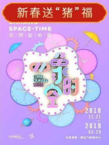 四象时空·空间艺术展