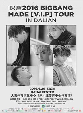 2016 BIGBANG MADE [V.I.P] TOUR IN DALIAN