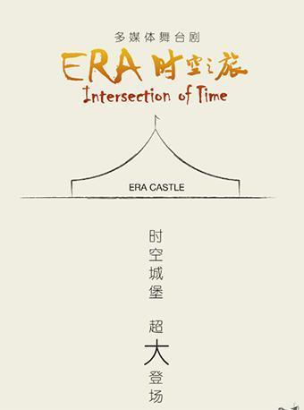 上海《ERA——时空之旅》