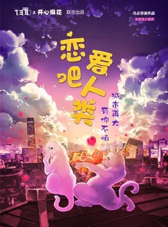 开心麻花高糖音乐喜剧《恋爱吧!人类》
