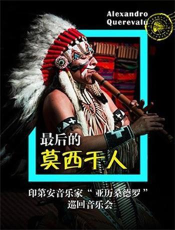 最后的莫西干人 印第安音乐品鉴会