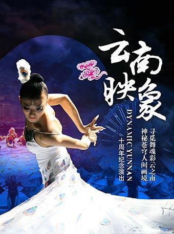 杨丽萍当代舞《云南映像》