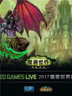 2017 VIDEO GAMES LIVE 魔兽世界音乐会