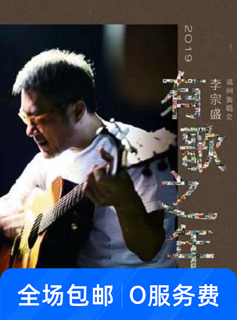 李宗盛昆明演唱会