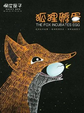 经典绘本创意黑光剧《狐狸孵蛋》