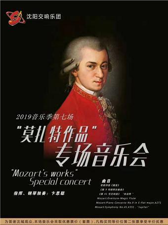 沈阳-《莫扎特作品专场音乐会》