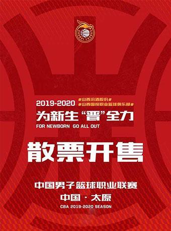 【定金預定】CBA山西汾酒主場賽
